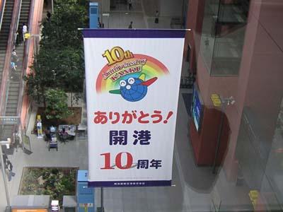 ロビーには関空10周年の旗が掛かる