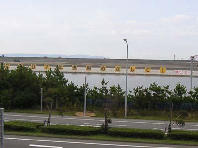 2期島には「2007年供用開始を目指して」との看板が立つ